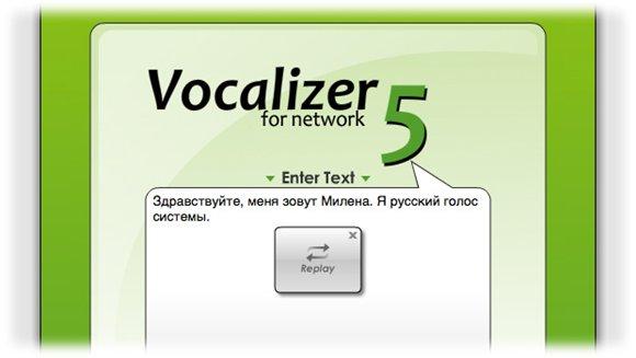 скачать синтезатор голоса на андроид
